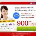 お名前.comレンタルサーバーは初めてでも安心なのでおすすめ!