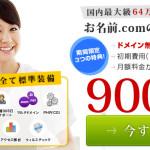 お名前.comレンタルサーバーは高速で速い・軽いのでおすすめ!