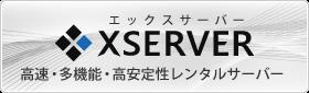 エックスサーバーはロリポップよりも速い!おすすめレンタルサーバー