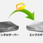 ワードプレスを移転・乗り換えるならエックスサーバーがおすすめ!